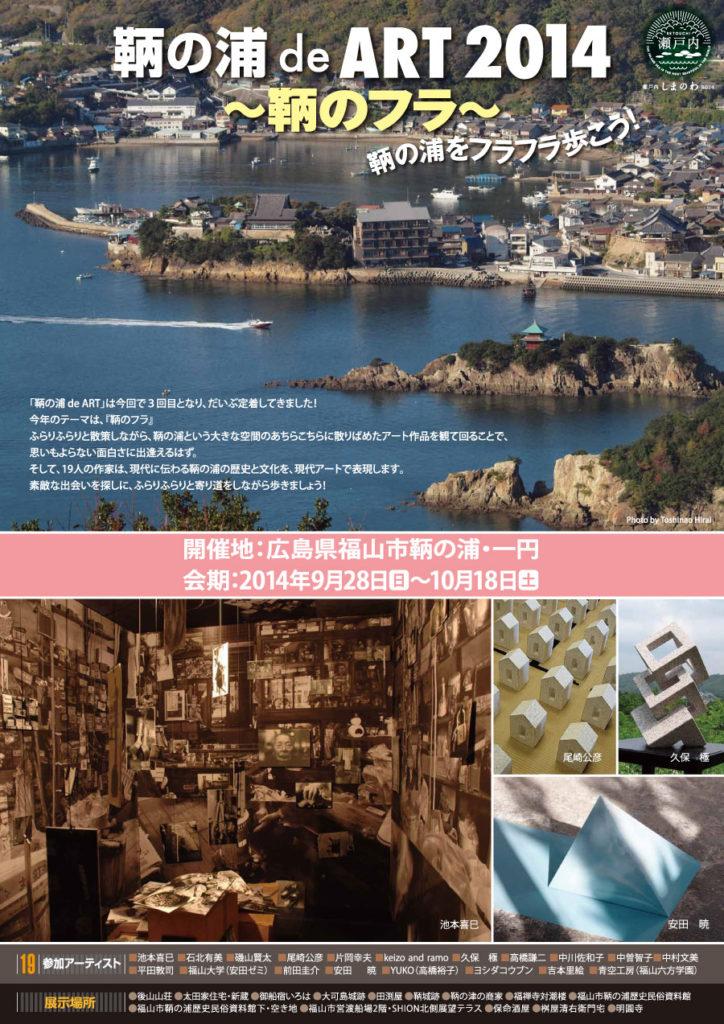 鞆の浦 de ART 2014年度パンフレット