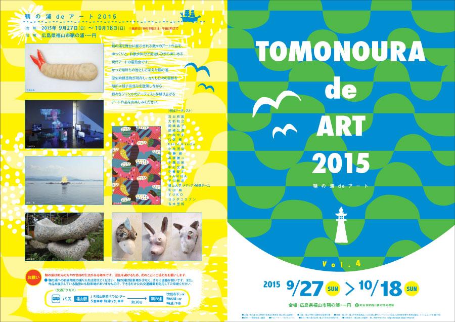 鞆の浦 de ART 2015年度パンフレット