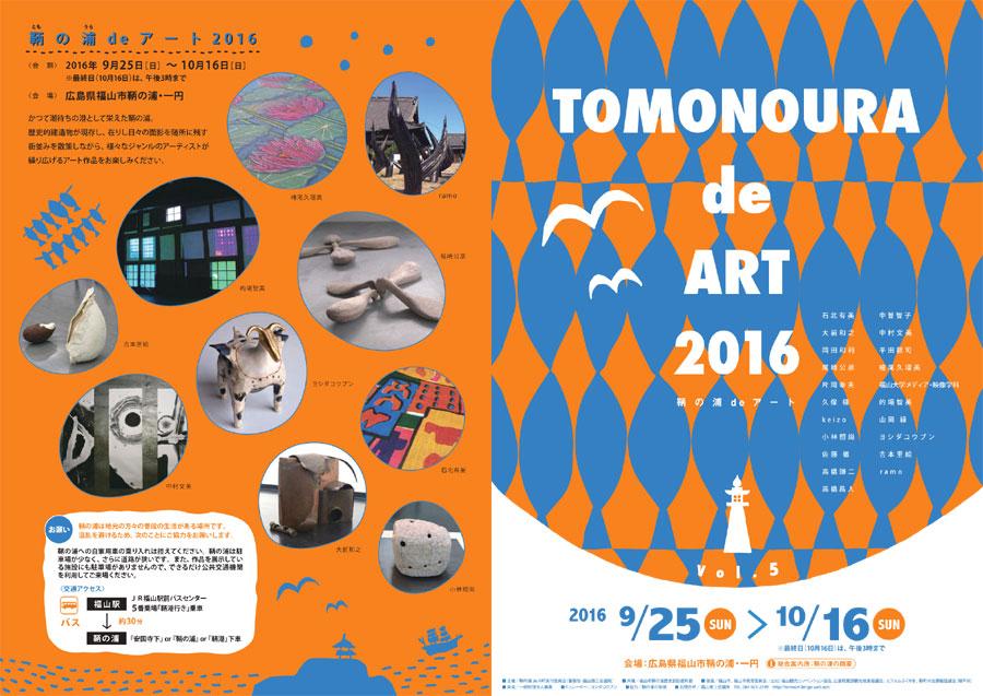 鞆の浦 de ART 2016年度パンフレット
